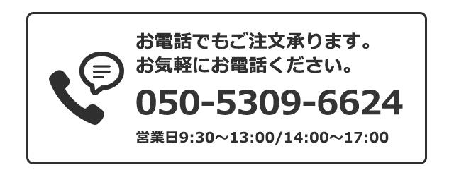 お電話でもご注文承ります。お気軽にお電話ください。 03-3604-1009 営業日9:30〜13:00/14:00〜17:00