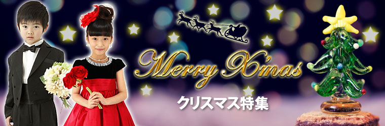 パーティーやプレゼントに♪~クリスマスフォーマル特集~