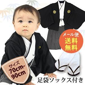 ベビー 男の子 紋付袴風 羽織付 はかまオール