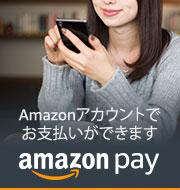 アマゾンペイメント支払い詳細