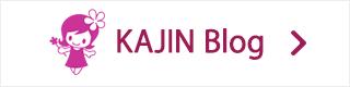 KAJIN公式ブログ