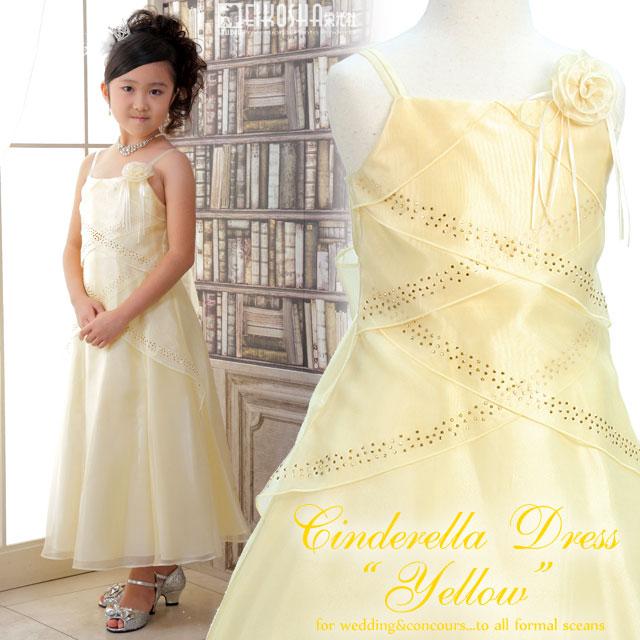 (在庫限り)胸元キラキラ♪シンデレラオーガンジードレス「イエロー」(クリアランスセール対象品)黄色