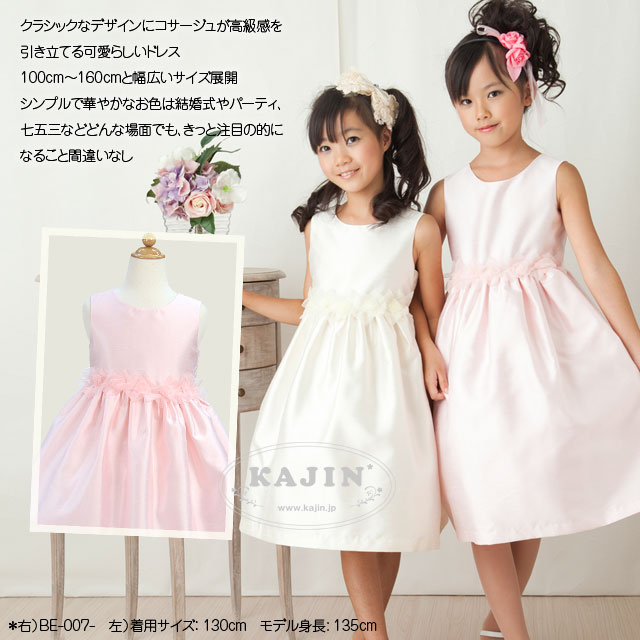 SALE ジュニア 子供 フォーマル 女の子 子ども 結婚式 クラシックオーガンジーローズドレス「ピンク」【雑誌掲載商品】