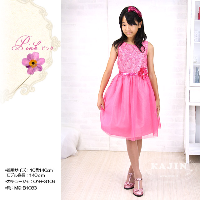 (在庫限り)最終特価 スパンコール刺繍 ラメチュール キラキラドレス「ターコイズ/ピンク」