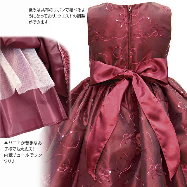 ジュニア キッズ フラワー刺繍が華やかな豪華タフタドレス「バーガンディー」