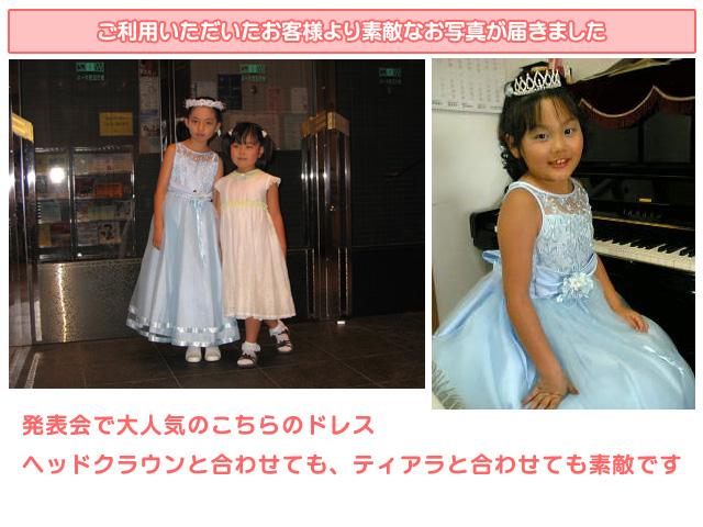 パールとフラワーパターン刺繍 オーガンジープリンセスドレス「ブルー」(雑誌掲載商品)