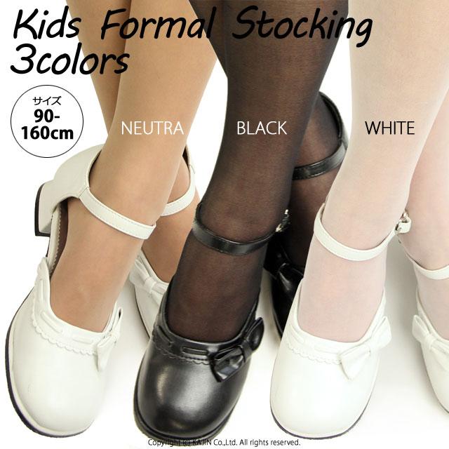 子供 女の子 フォーマル ドレス用 ストッキング ホワイト ブラック ナチュラル【返品不可】 ゆうパケット発送OK