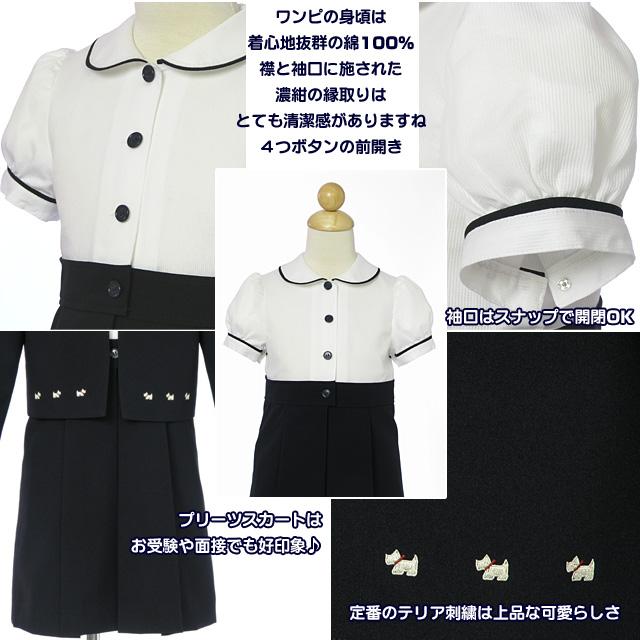 半袖ワンピとテリア刺繍入りボレロのアンサンブル「紺」 卒業式 入学式 七五三 結婚式