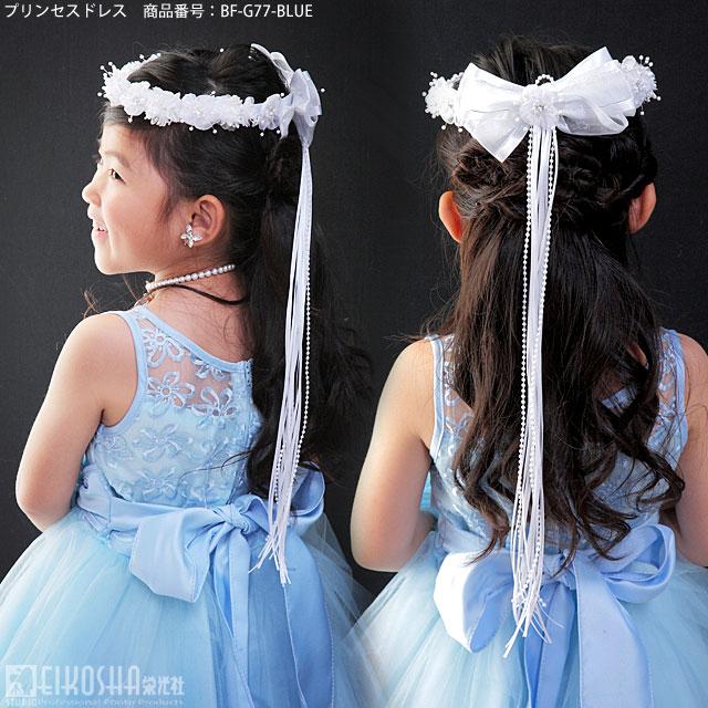 キッズフォーマルアクセサリ 子供ドレス用フラワークラウン