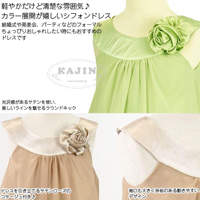 Aライン レイヤード シフォン ドレス(在庫限り)(クリアランスセール対象品)