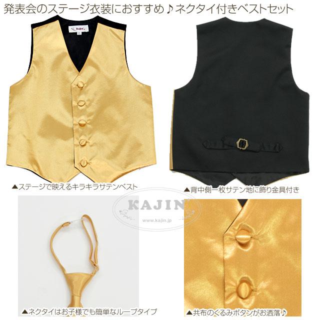 グループ向けステージ衣装に♪キラキラサテンベストとネクタイの2点セット「ゴールド」 ゆうパケット発送OK(1点のみ)