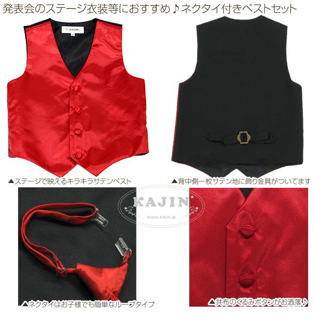 グループ向けステージ衣装に♪キラキラサテンベストとネクタイの2点セット「レッド」 ゆうパケット発送OK(1点のみ)