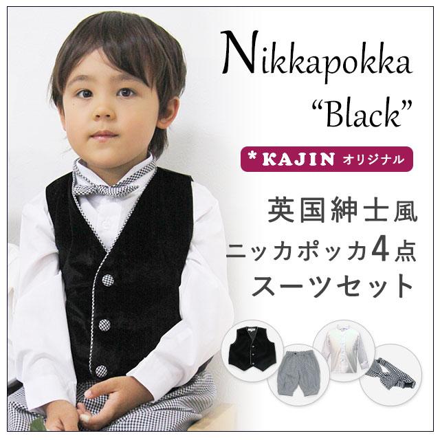 千鳥格子のニッカボッカ「黒」