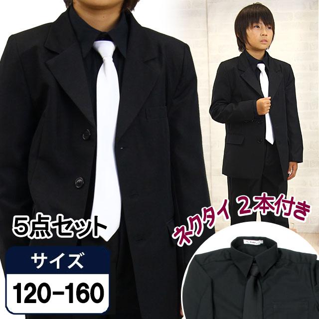 スーツ5点セット