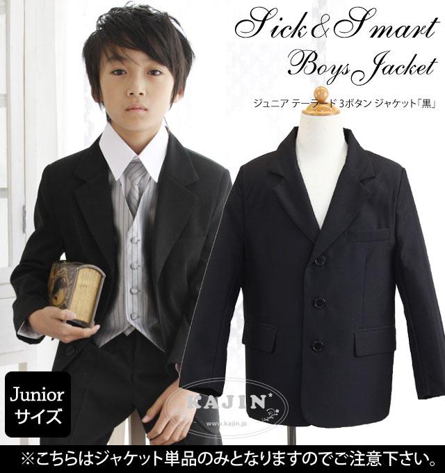 ジュニア テーラード 3ボタン ジャケット「黒」