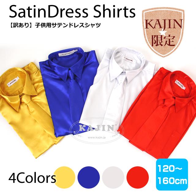 SALE ネクタイ付き 子供用 サテン ドレスシャツ アウトレット 訳あり