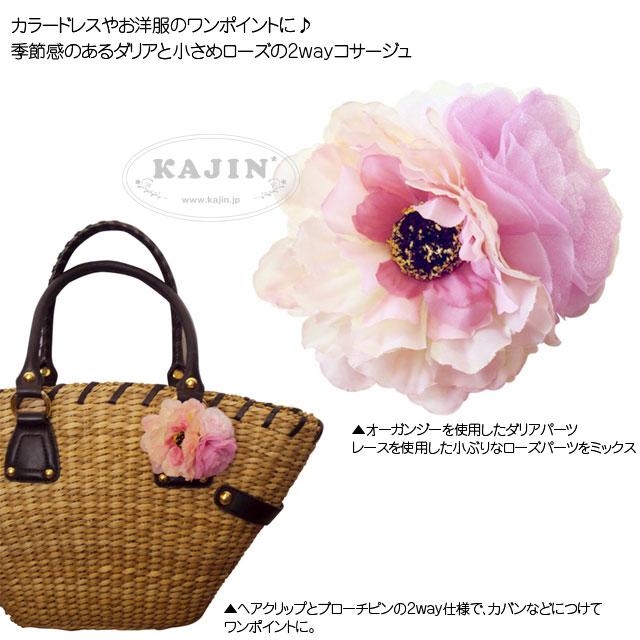 ダリア&ローズ 2WAY コサージュ(日本製)(雑誌掲載商品)