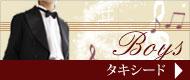 発表会タキシード