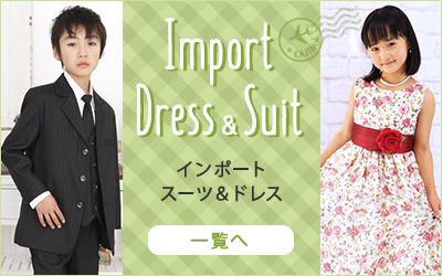 海外インポートフォーマル子供服