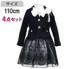 b157b15c9f50a 女の子入学式フォーマルスーツセットキッズ 刺繍入りチュールスカート ガール スーツ セット「ブラック」