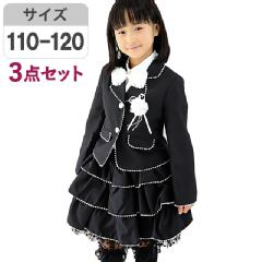 c33b2de99441a 子供ドレス☆. 入学キッズスーツ パイピングジャケットとハートチュールの3段フリルスカートスーツ3点